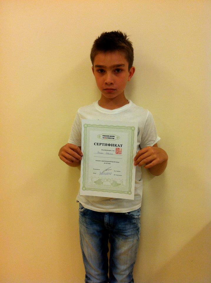 Степан с сертификатом на 18 Чин