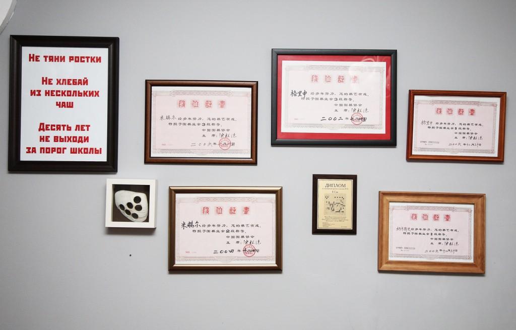 Дипломы на стене Клуба Го и Стратегии на Остоженке